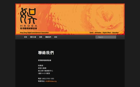 Screenshot of Contact Page hkdea.org - 聯絡我們   HKDEA - captured Oct. 2, 2014