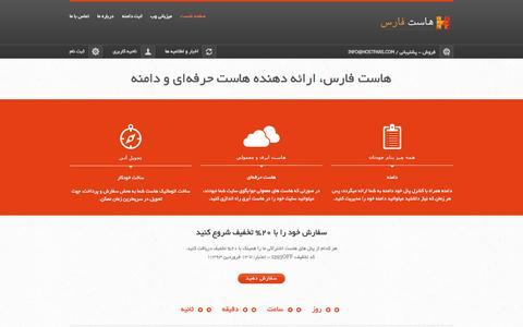 Screenshot of Home Page hostfars.com - هاست فارس - میزبانی وی - ثبت دامنه - captured June 20, 2015