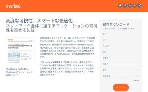 Screenshot of Landing Page riverbed.com - 高度��視性�スマート�最�化 - captured Oct. 28, 2016