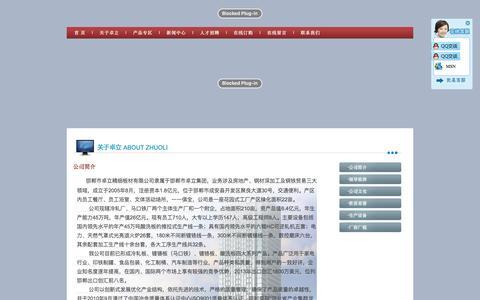 Screenshot of About Page zljxbc.com - 闀�閿℃澘路闀�閾�鏉柯烽┈鍙i搧鍩烘澘路鍐疯涧閽㈡澘路鍐风‖閽㈡澘路鐑�杞ч吀娲楁澘--閭�閮稿競鍗撶珛绮剧粏鏉挎潗鏈夐檺鍏�鍙� - captured Oct. 4, 2016