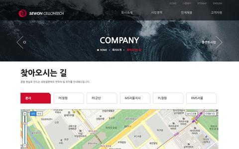 Screenshot of Maps & Directions Page sewoncellontech.com - SEWON CELLONTECH - captured Dec. 18, 2016