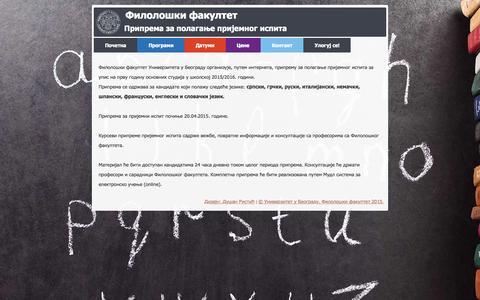 Screenshot of Home Page filoloski.rs - Припрема за пријемни - Универзитет у Београду, Филолошки факултет - captured Sept. 12, 2015