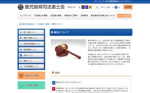 Screenshot of Trial Page shihou-kagoshima.or.jp - 裁判について|鹿児島県司法書士会|鹿児島地方法務局の管轄区域内に事務所を置く司法書士・司法書士法人が所属 | - captured Oct. 28, 2018