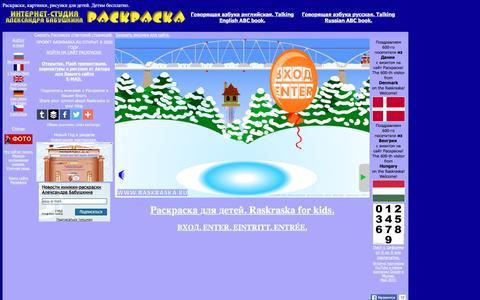 Screenshot of Home Page raskraska.ru - РАСКРАСКА Александра Бабушкина. Раскраски, картинки, рисунки для детей. Проект для детей с 2000 года XX века. - captured Feb. 2, 2016