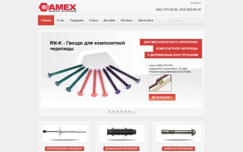 Screenshot of Home Page amex.kiev.ua - AMEX - Компания AMEX - captured March 4, 2017