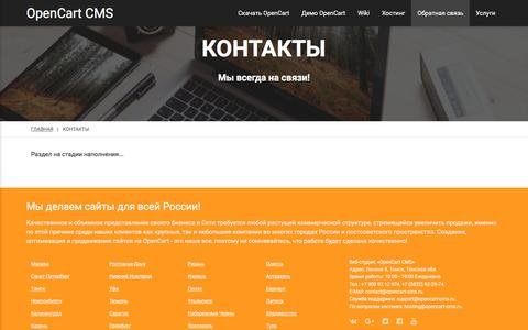 Screenshot of Contact Page opencart-cms.ru - Контакты OpenCart CMS - captured Dec. 5, 2016