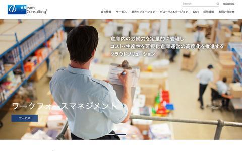 Screenshot of Home Page abeam.com - コンサルタント�コンサルティング会社�らアビームコンサルティング   ABeam Consulting® - captured Sept. 21, 2016