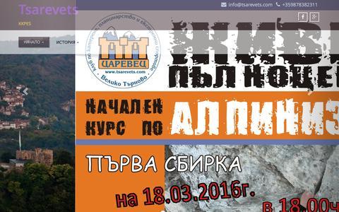 Screenshot of Home Page tsarevets.com - Tsarevets – KKPES - captured June 13, 2016