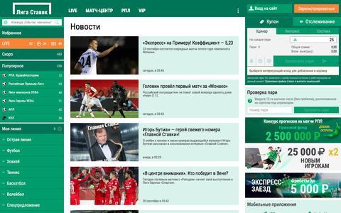 Screenshot of Press Page ligastavok.ru - Букмекерская компания «Лига Ставок» - captured Sept. 22, 2018