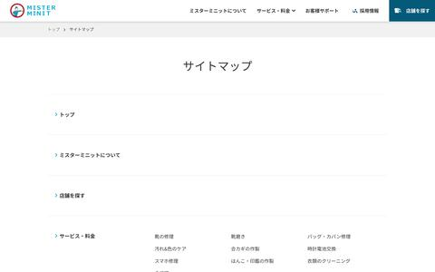 Screenshot of Site Map Page minit.co.jp - サイトマップ | MISTER MINIT - captured Nov. 14, 2017