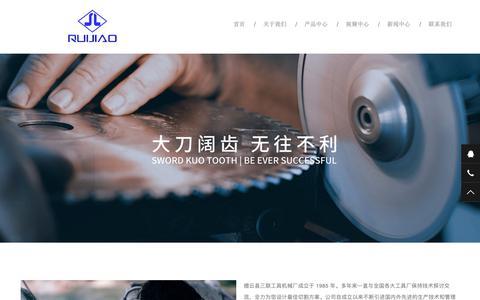 Screenshot of Home Page 0578saw.com - 三联工具 - captured Dec. 13, 2018