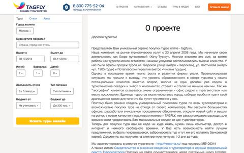 Screenshot of About Page tagfly.ru - Tagfly - О проекте - captured Oct. 30, 2014