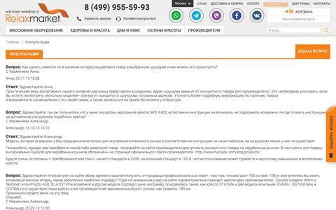 Screenshot of FAQ Page relax-market.ru - Консультации   Relax-Market - captured Oct. 19, 2018