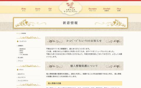 Screenshot of Press Page mamere.jp - 新着情報 | 春日部市の洋菓子なら【マ・メール アンジュ】 - captured May 30, 2016