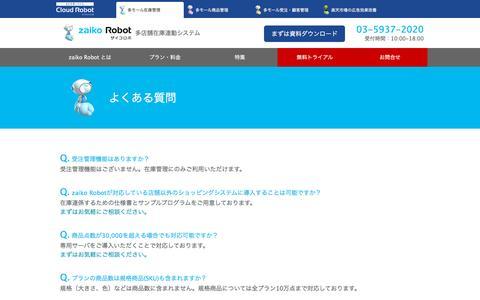 Screenshot of FAQ Page zaiko-robot.com - よくある質問|多店舗在庫管理、在庫連携、一元管理なら「ザイコロボ(zaiko Robot)」 - captured Nov. 13, 2015