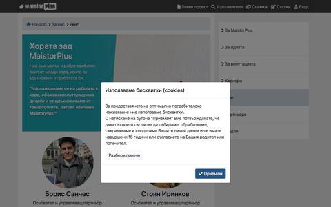 Screenshot of Team Page maistorplus.com - Запознайте се с нас - За нас | MaistorPlus - captured Dec. 30, 2019