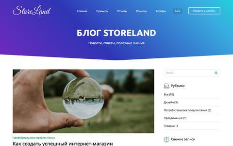 Screenshot of Blog storeland.ru - Блог Storeland - captured Aug. 31, 2019