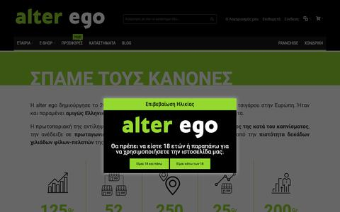 Screenshot of About Page alterego.gr - alter ego - Η κορυφαία εταιρία ηλεκτρονικoύ τσιγάρου - captured Oct. 3, 2018
