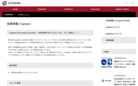 Screenshot of Jobs Page lyudia.com - 採用情報 / Careers | 株式会社Lyudia(ルディア)~Ingenico日本総代理店 - captured Feb. 2, 2016