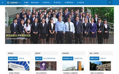首页_罗客教育 (LookerChina.com)