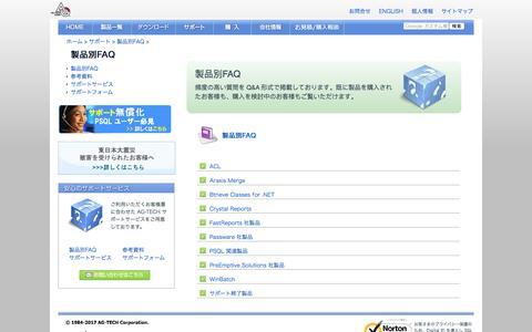 Screenshot of FAQ Page agtech.co.jp - AG-TECH CORP. 製品別FAQ - captured May 28, 2017