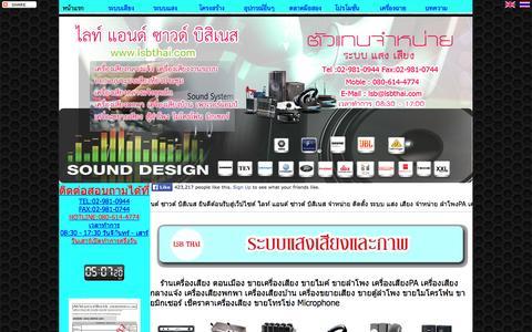 Screenshot of Home Page lsbthai.com - ร้านขายเครื่องเสียง ไมค์ ลำโพง เช็คราคาเครื่องเสียง เครื่องเสียงราคาส่ง เครื่องเสียงบ้านหม้อ เครื่องเสียงห้องประชุม - captured Sept. 23, 2014