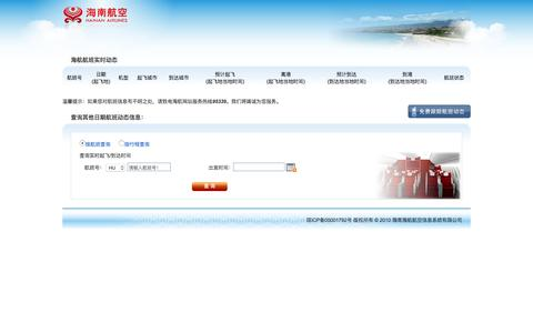 Screenshot of Landing Page hnair.com - 航班动态查询 - captured Aug. 18, 2016
