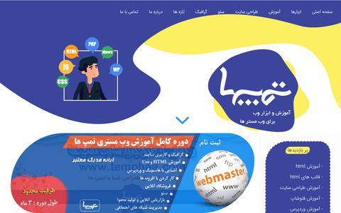 Screenshot of Home Page temphaa.com - تمپ ها آموزش و ابزار طراحی سایت ، سئو، قالب وبلاگ، اسکریپت و گرافیک - captured Nov. 8, 2018