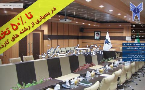 Screenshot of Home Page gorganiau.ac.ir - .:: دانشگاه آزاد اسلامی واحد گرگان ::. - captured Sept. 21, 2016