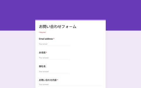 Screenshot of Contact Page google.com - お問い合わせフォーム - captured Oct. 9, 2018