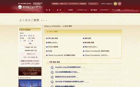 Screenshot of FAQ Page newawaji.com - よくあるご質問 | ホテルニューアワジ | 淡路島の温泉 旅館 - captured May 30, 2016