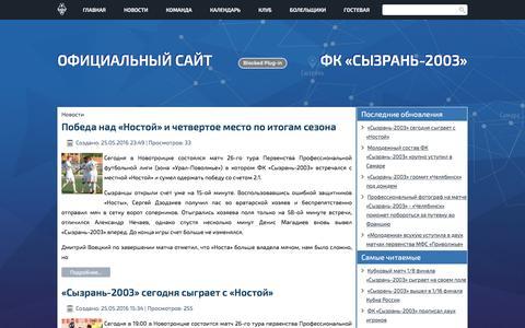 Screenshot of Press Page syzran-2003.ru - Официальный сайт футбольного клуба «Сызрань-2003» - Новости - captured May 25, 2016