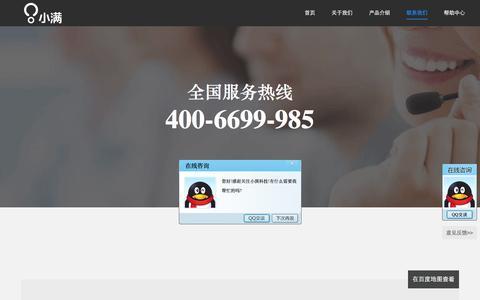 Screenshot of Contact Page jinyuncrm.com - 【您有新信息】小满科技官网-联系我们 - captured Feb. 13, 2016