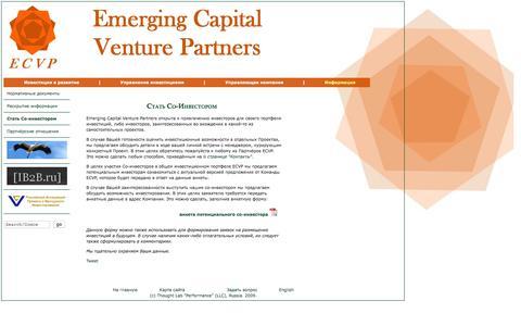 Screenshot of Signup Page ecvp.ru - ECVP. Emerging Capital Venture Partners. - captured Dec. 5, 2015