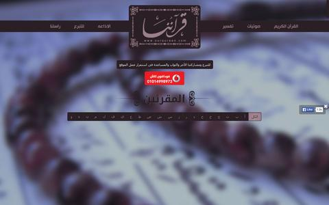 Screenshot of Home Page ourquraan.com - قرآننا - مكتبة القران الكريم - Quran mp3 - captured Oct. 10, 2015