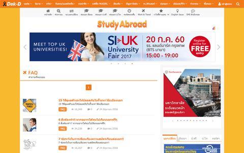 Screenshot of FAQ Page dek-d.com - Dek-D.com > StudyAbroad : ทุน นักเรียนแลกเปลี่ยน เรียนต่อนอก เรียนต่อต่างประเทศ เรียนต่อนอกมัธยมฯ เรียนต่อนอก ป.ตรี เรียนต่อนอก ป.โท คอร์สระยะสั้น ซัมเมอร์แคมป์ Summer Camp AFS Work and Travel การศึกษาต่างประเทศ ศึกษาต่อต่างประเทศ - captured June 20, 2017