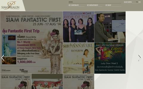 Screenshot of Press Page siamparagon.co.th - SIAMPARAGON - captured Sept. 19, 2014