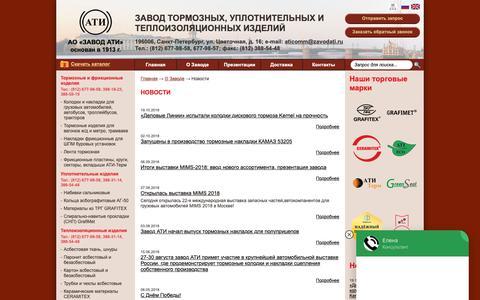 Screenshot of Press Page zavodati.ru - Новости - Завод АТИ - captured Oct. 27, 2018