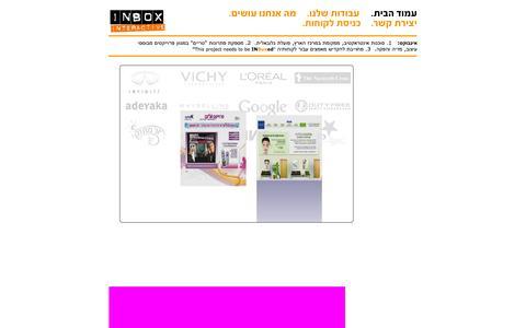 Screenshot of Home Page inbox-interactive.com - :: INBox Interactive :: סוכנות אינטראקטיב, ממקומת במרכז הארץ, פועלת גלובאלית. - captured Oct. 6, 2014