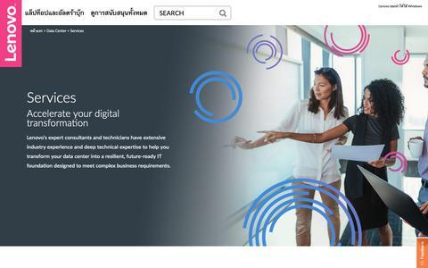 Screenshot of Services Page lenovo.com - Lenovo Services | Thailand - captured Sept. 28, 2018