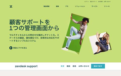 Screenshot of Support Page zendesk.co.jp - Zendesk Supportが提供するカスタマーサービス/サポートチケットソフトウェア - captured Sept. 22, 2018