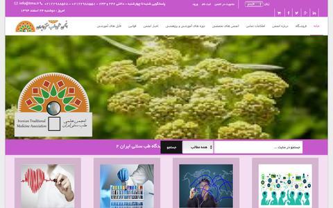 Screenshot of Home Page itma.ir - انجمن علمی طب سنتی ایران - captured March 13, 2016