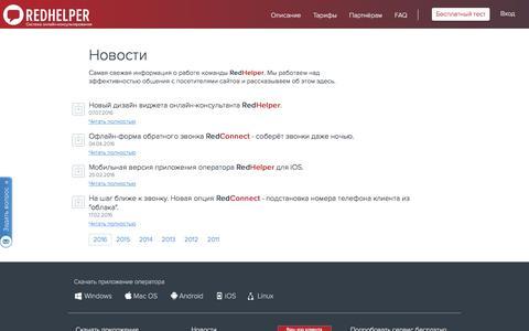 Screenshot of Press Page redhelper.ru - Новости, обновления сервиса - captured May 9, 2017