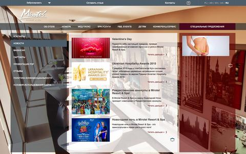 Screenshot of Press Page mirotel.ua captured Feb. 17, 2016