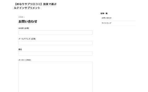 Screenshot of Contact Page alltrailers.net - お問い合わせ - captured Nov. 1, 2018