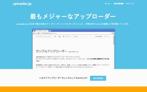Screenshot of Home Page uploader.jp - uploader.jp | 無料アップローダーレンタルサービス - captured Sept. 19, 2015