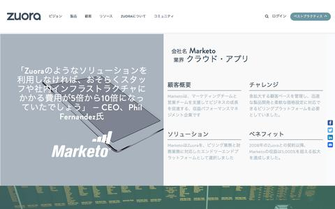 Screenshot of Case Studies Page zuora.com - Marketo Case Study - Zuora - captured Sept. 11, 2017