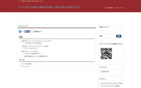 Screenshot of Site Map Page retrobizzaro.com - サイトマップ | コンパで他人を褒める精神的な余裕!異性の関心を集める方法! - captured Nov. 5, 2014