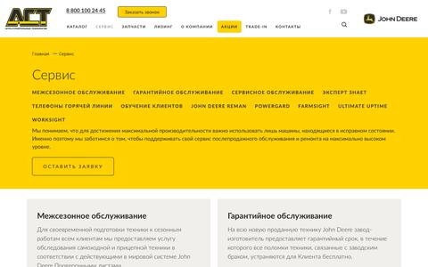 Screenshot of Services Page act.su - Сервис — АСТ - captured Oct. 3, 2018
