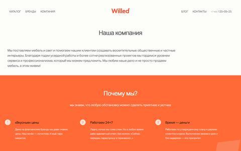 Screenshot of About Page willed.ru - Наша компания — Willed.ru - captured June 10, 2017